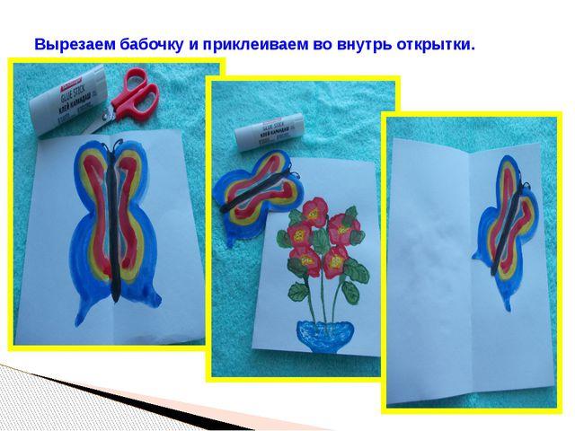 Вырезаем бабочку и приклеиваем во внутрь открытки.