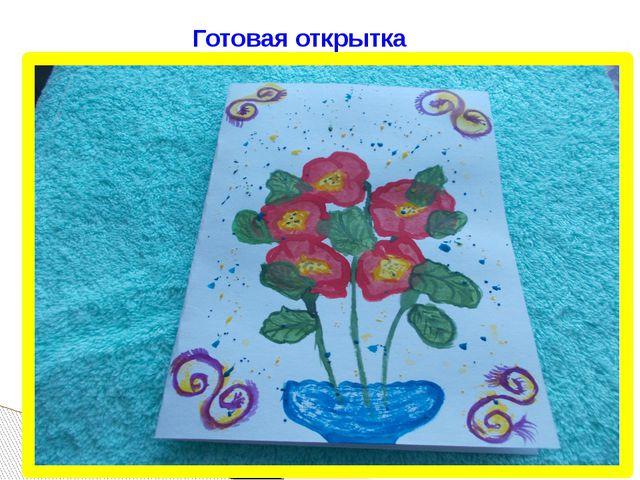 Готовая открытка