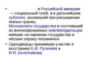 Однодво́рцывРоссийской империи— социальный слой, а в дальнейшемсубэтнос,