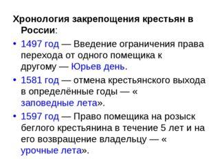 Хронология закрепощения крестьян в России: 1497 год— Введение ограничения пр