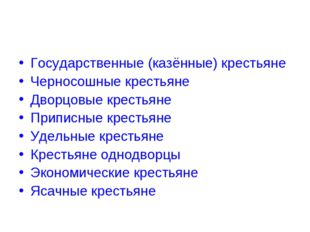 Государственные (казённые) крестьяне Черносошные крестьяне Дворцовые крестьян