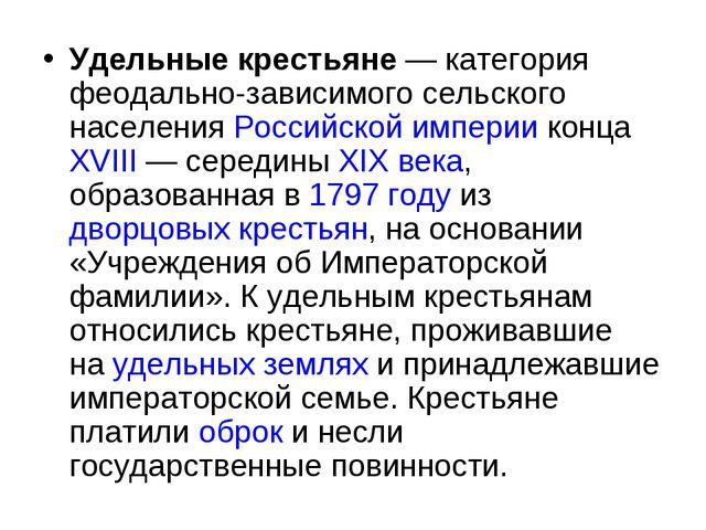 Удельные крестьяне— категория феодально-зависимого сельского населенияРосси...