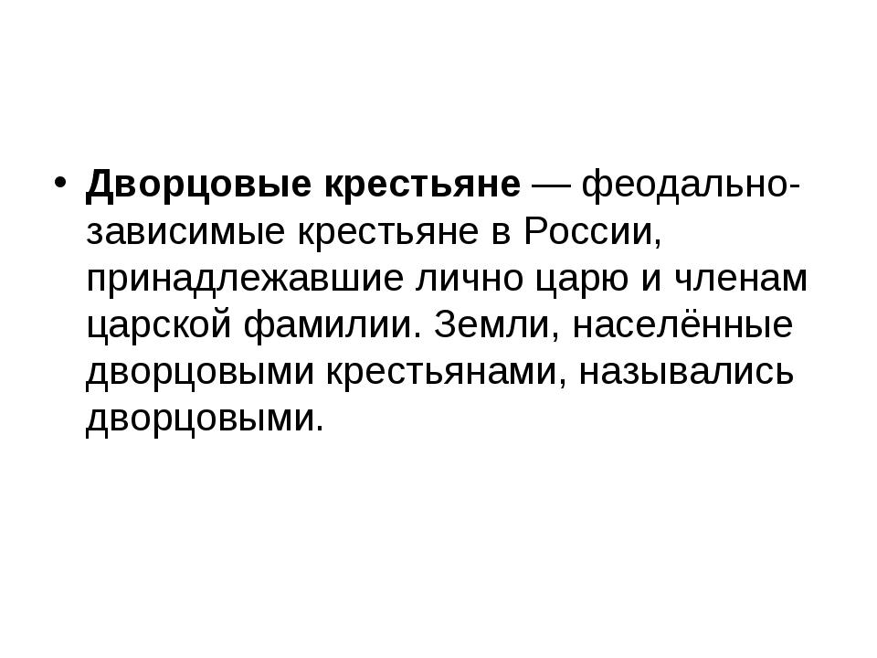 Дворцовые крестьяне— феодально-зависимые крестьяне в России, принадлежавшие...