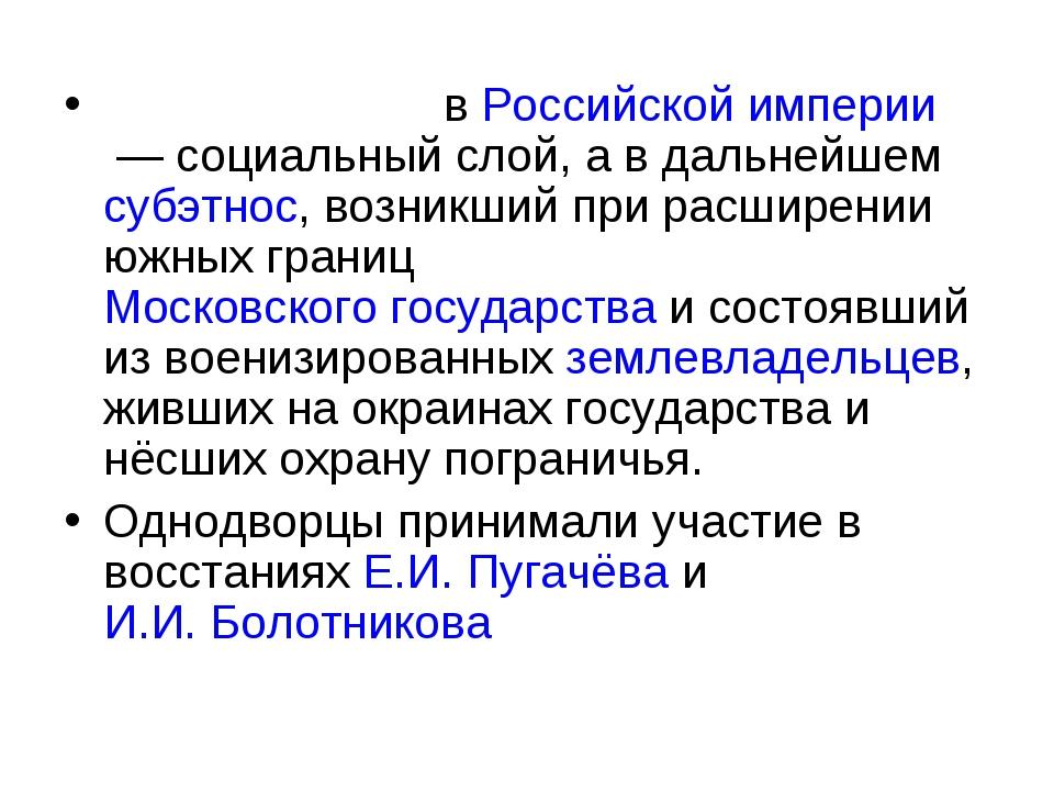 Однодво́рцывРоссийской империи— социальный слой, а в дальнейшемсубэтнос,...