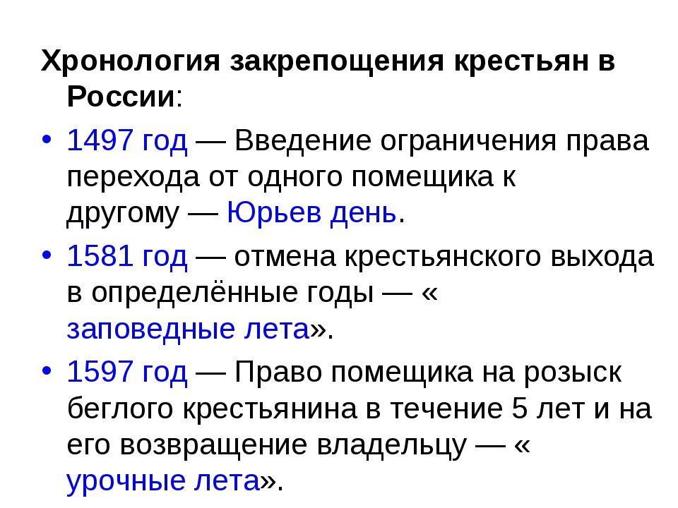 Хронология закрепощения крестьян в России: 1497 год— Введение ограничения пр...
