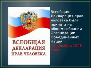 Всеобщая Декларация прав человека была принята на общем собрании Организации
