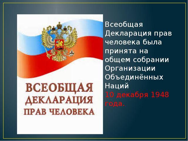 Всеобщая Декларация прав человека была принята на общем собрании Организации...