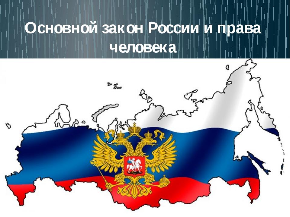 Основной закон России и права человека