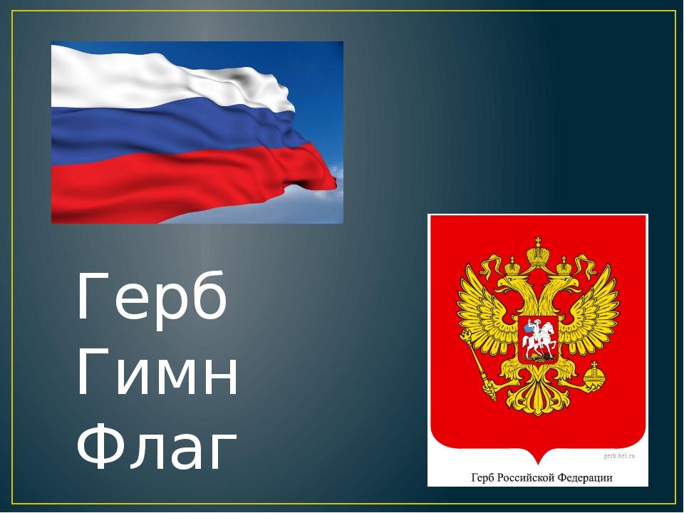 Герб Гимн Флаг