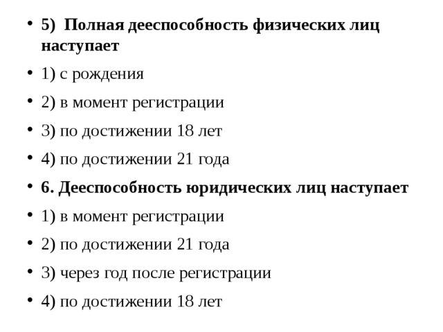5) Полная дееспособность физических лиц наступает 1) с рождения 2) в момент р...