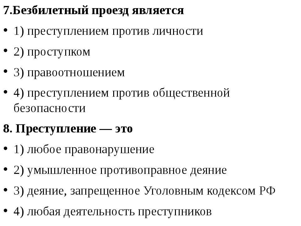 7.Безбилетный проезд является 1) преступлением против личности 2) проступком...