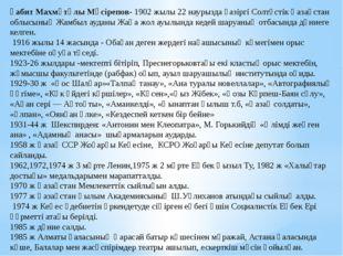 Ғабит Махмұтұлы Мүсірепов- 1902 жылы 22 наурызда қазіргі Солтүстік Қазақстан