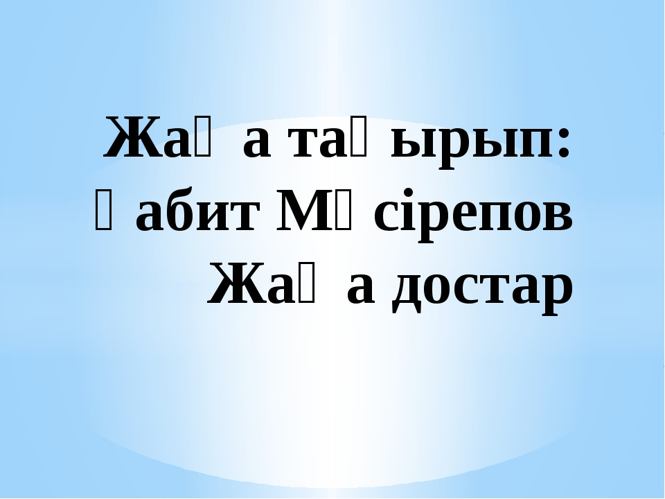 Жаңа тақырып: Ғабит Мүсірепов Жаңа достар