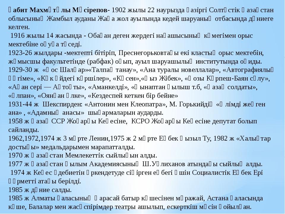 Ғабит Махмұтұлы Мүсірепов- 1902 жылы 22 наурызда қазіргі Солтүстік Қазақстан...