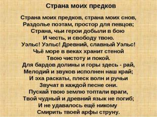 Страна моих предков Страна моих предков, страна моих снов, Раздолье поэтам, п