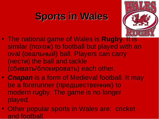 Sports in Wales The national game of Wales is Rugby. It is similar (похож) to...