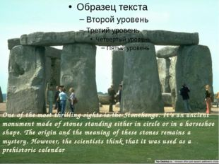 One of the most thrilling sights is the Stonehenge. It's an ancient monument