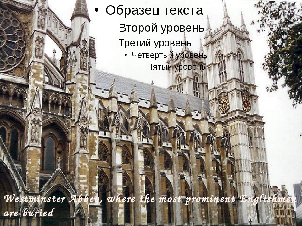 Westminster Abbey, where the most prominent Englishmen are buried