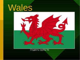 Wales Студенты группы №