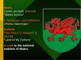 """Motto Cymru am byth(Welsh) """"Wales forever"""" в переводе с валлийского: «Уэльс"""