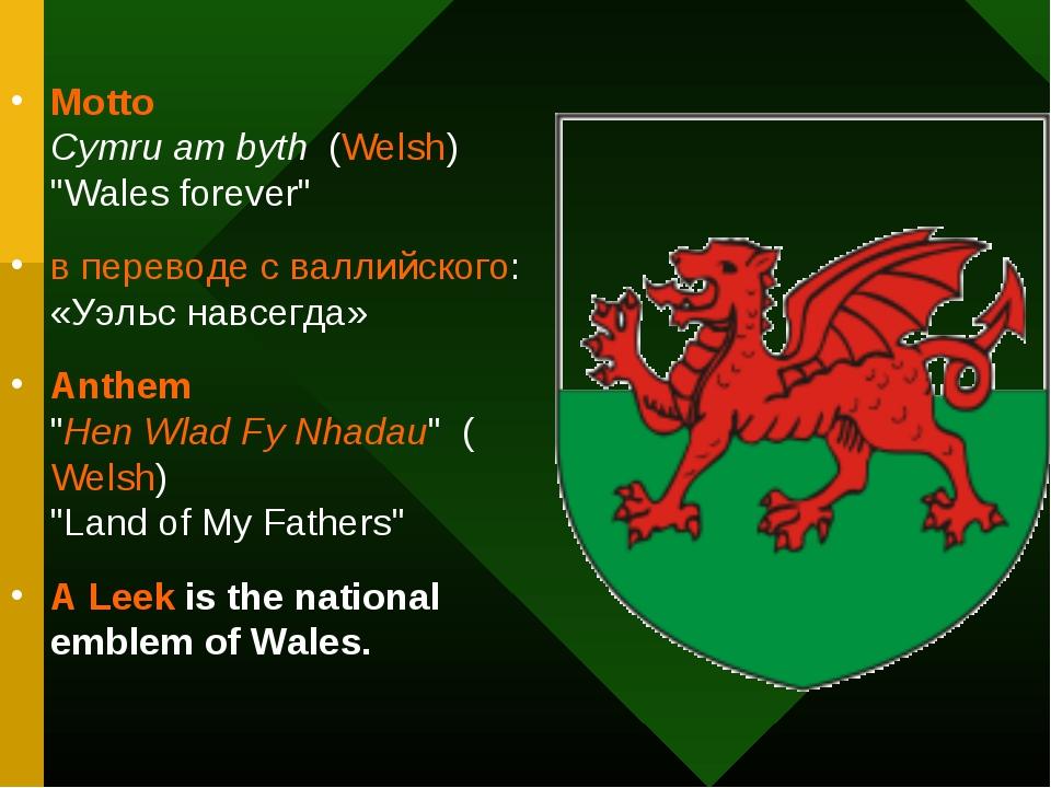 """Motto Cymru am byth(Welsh) """"Wales forever"""" в переводе с валлийского: «Уэльс..."""