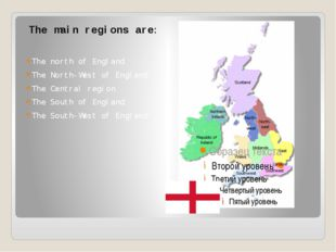 The main regions are:  The north of England The North-West of England The