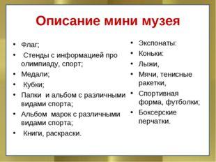 Описание мини музея Флаг; Стенды с информацией про олимпиаду, спорт; Медали;