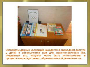Экспонаты данных коллекций находятся в свободном доступе у детей и используют