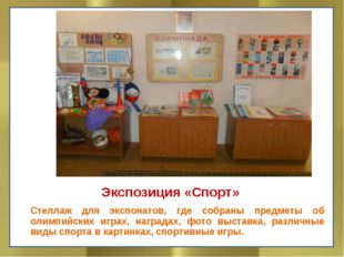 Экспозиция «Спорт» Стеллаж для экспонатов, где собраны предметы об олимпийски