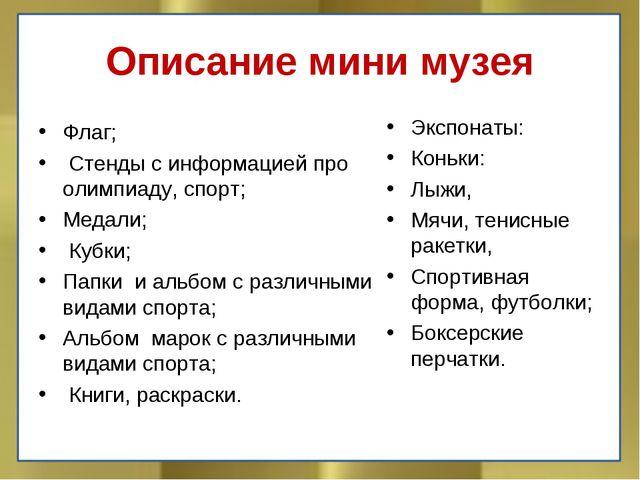 Описание мини музея Флаг; Стенды с информацией про олимпиаду, спорт; Медали;...