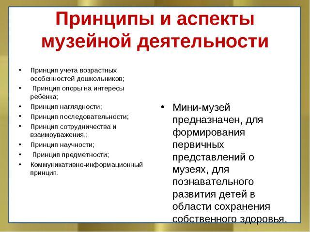 Принципы и аспекты музейной деятельности Принцип учета возрастных особенносте...