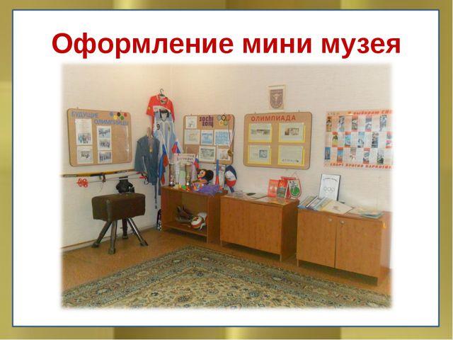 Оформление мини музея