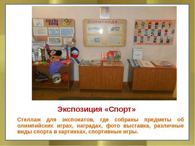 Экспозиция «Спорт» Стеллаж для экспонатов, где собраны предметы об олимпийски...
