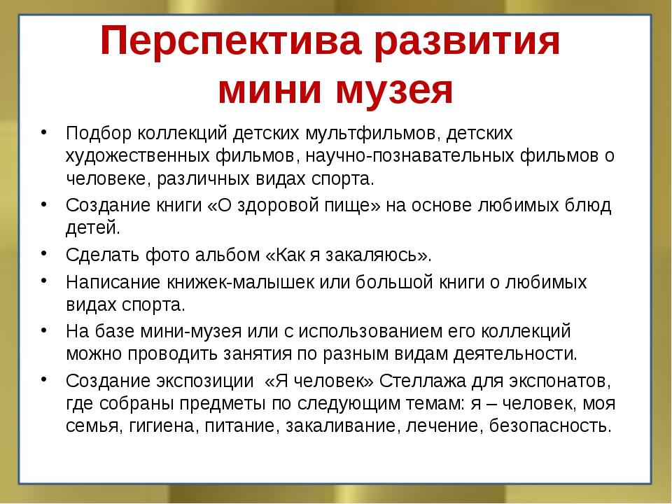 Перспектива развития мини музея Подбор коллекций детских мультфильмов, детски...