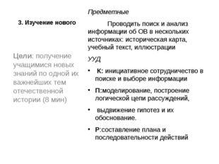 3. Изучение нового Предметные Проводить поиск и анализ информации об ОВ в н
