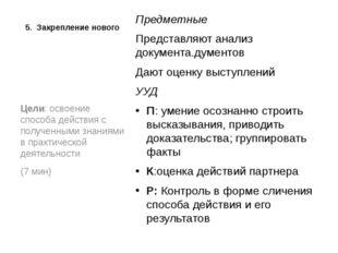 5. Закрепление нового  Предметные Представляют анализ документа.дументов Даю