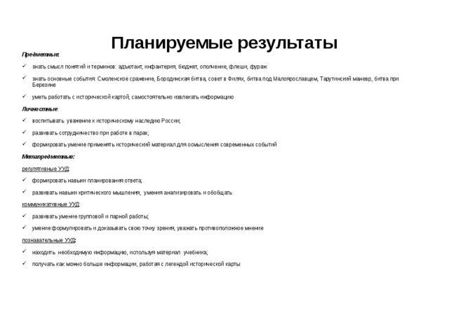 Планируемые результаты Предметные: знать смысл понятий и терминов: адъютант,...