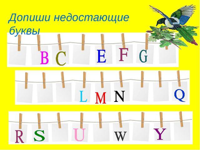Допиши недостающие буквы
