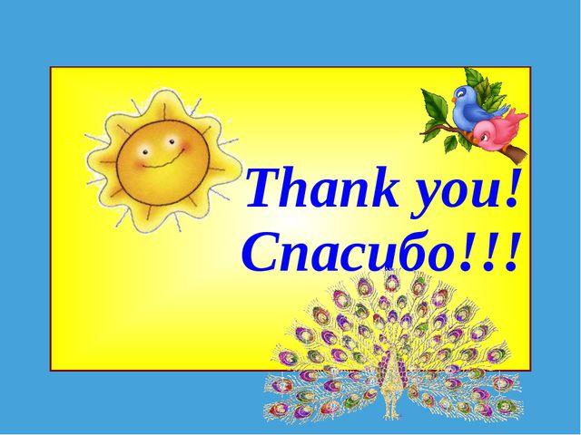 Thank you! Спасибо!!!