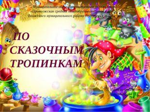 ПО СКАЗОЧНЫМ ТРОПИНКАМ Выполнила Педагог-библиотекарь Владимирова Н.Г. Муниц