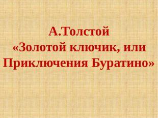 А.Толстой «Золотой ключик, или Приключения Буратино»