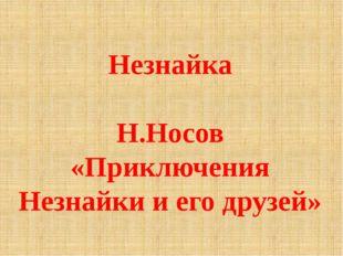 Незнайка Н.Носов «Приключения Незнайки и его друзей»