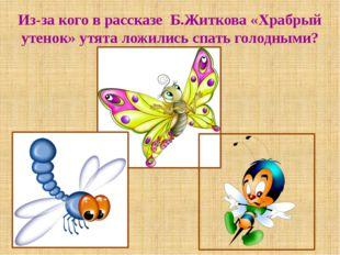 Из-за кого в рассказе Б.Житкова «Храбрый утенок» утята ложились спать голодны