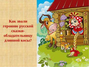 Как звали героиню русской сказки- обладательницу длинной косы?