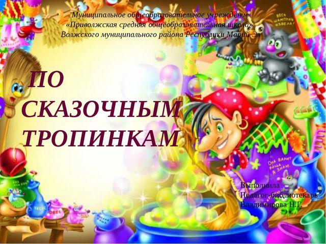 ПО СКАЗОЧНЫМ ТРОПИНКАМ Выполнила Педагог-библиотекарь Владимирова Н.Г. Муниц...