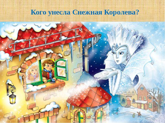 Кого унесла Снежная Королева?