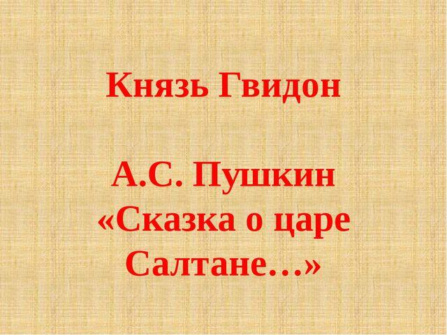 Князь Гвидон А.С. Пушкин «Сказка о царе Салтане…»