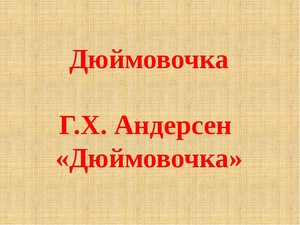 Дюймовочка Г.Х. Андерсен «Дюймовочка»