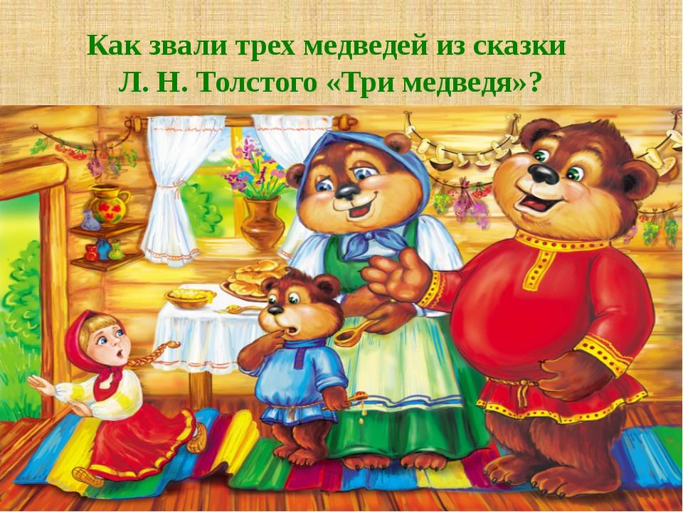 Как звали трех медведей из сказки Л. Н. Толстого «Три медведя»?