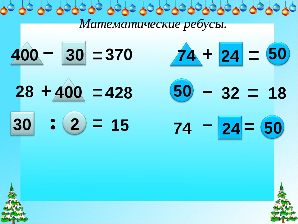 Математические ребусы. 370 28 428 400 15 400 30 30 2 32 18 74 50 50 24 24 50 74